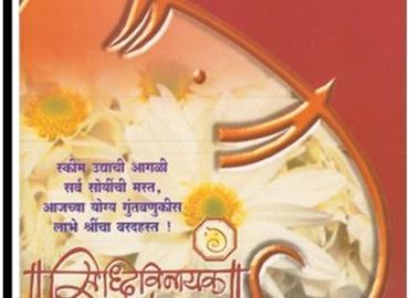 Siddhivinayaknagar