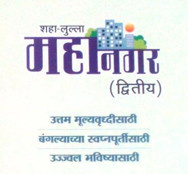 Mahanagar - 2